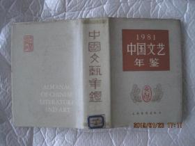 中国文艺年鉴 1981年 总第一卷