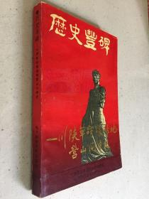 历史丰碑—川陕革命根据地营山斗争史