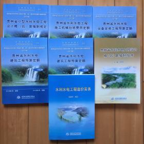 2012版贵州省水利水电工程预算定额全套7本(含编规、台班费用、水利建筑上下册、水利安装、指南、实务)