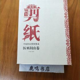 中国民间剪纸集成·医巫闾山卷:剪纸