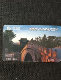 中国移动通信18618移动电话充值卡  ¥500    石家庄赵州桥