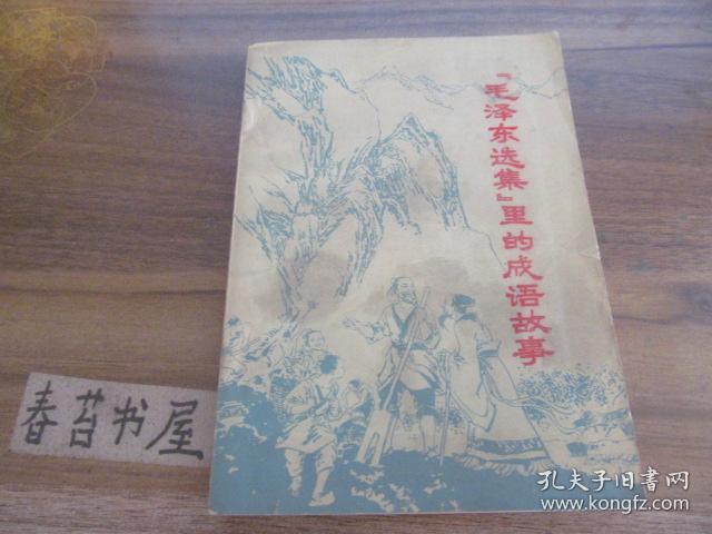 毛泽东选集 里的成语故事