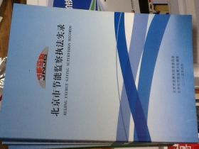 北京市节能监察执法实录