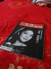 三联生活周刊:再见,我的爱人。中国文化里生长出来的声音(邓丽君专刊)