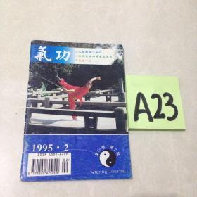 气功1995--2~~~~~~满25包邮!
