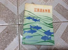 江苏淡水鱼类