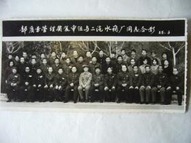 老照片:部质量管理姜复审组与二汽水箱厂同志合影