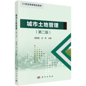 正版 城市土地管理 第二2版 蒋贵国 何伟 管理学 科学出版社9787030602794