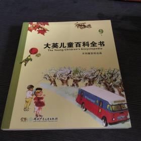 大英儿童百科全书9