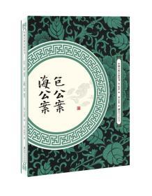 中国古典小说丛书:色公案 海公案(侠义小说)