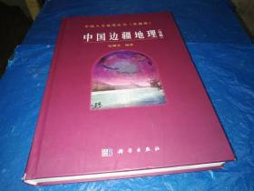 中国边疆地理(海疆)精装本
