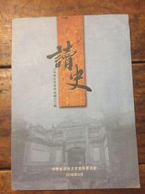 读史《吉林文史资料选辑》37辑