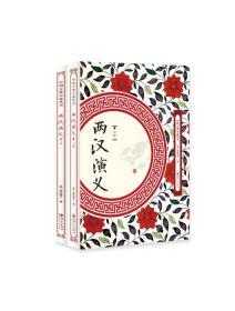 两汉演义(全两册)