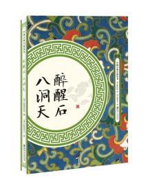 中国古典小说丛书:醉醒石 八洞天
