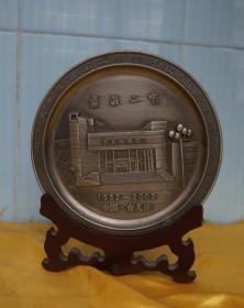 2002年枣庄市第二中学建校50周年纪念盘(金属工艺品直径15厘米,图案为:图书科技馆,底座支撑木为后配的)A15