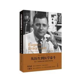 从医生到医学泰斗:尤金:布劳恩瓦尔德与现代医学的兴起