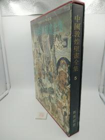 中国敦煌壁画全集 5:敦煌初唐