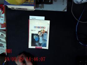 鸡尾酒调配艺术 家庭烹饪丛书