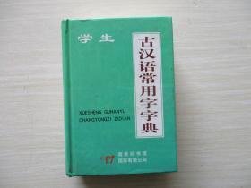 学生 古汉语常用字字典  精装厚册!  452