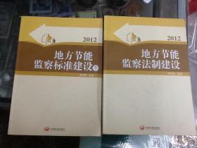 地方节能监察标准建设2012(上下)
