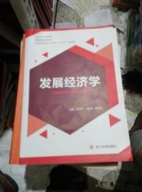 发展经济学