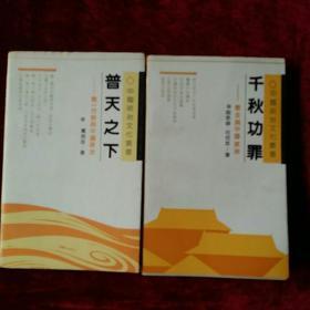 中国政治文化丛书(千秋功罪……君主兴中国政治)(普天之下……统一分裂兴中国政治)两本合售