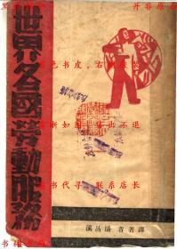世界各国劳动服务-杨昌溪译著-民国青年书店刊本(复印本)