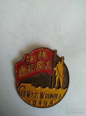 纪念章    解放太原纪念  人民解放军六十军赠  1949.4……13278514831