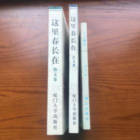 林懋义签名赠送本 《这里春长在》散文卷和艺文卷《 鹭岛情丝》三本都签名