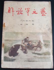 解放军文艺1956年第7期