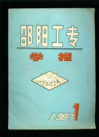 邵阳工专学报1987.1创刊号