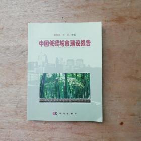 中国低碳城市建设报告   A525