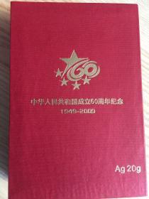 中华人民共和国成立60周年纪念银条 20克