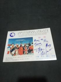 中国国家南极考察委员会邀请1990年国际横穿南极考察队访问明星片【多位明星签名】【10张合售】