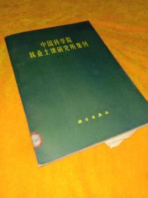 中国科学院林业土壤研究所集刊(第四集)