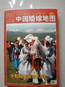 中国婚嫁地图:少数民族新娘写真,深圳《焦点》风土中国杂志社总129.130期合刊