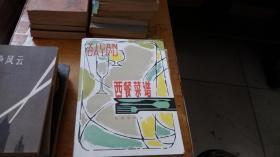 西餐菜谱 (北京出版社)