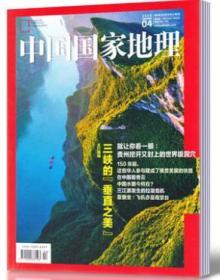 中国国家地理杂志2019年4月