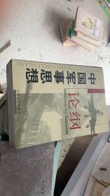 中国军事思想论纲.