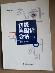 初级韩国语会话(上)(修订本)