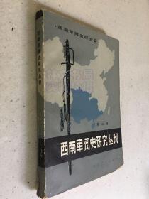 西南军阀史研究丛刊 第二辑( 西南军阀史研究会)