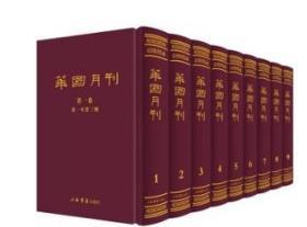 华国月刊(全9册)(民国期刊集成)