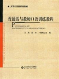 普通话与教师口语训练教程