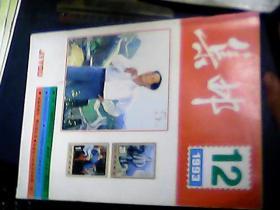 集邮1993年 第  12  期