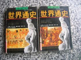 绘画本:世界通史(古代卷上下册)