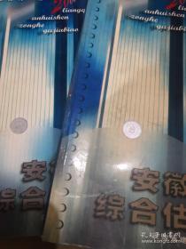 《安徽省综合估价表 2000》(上 下)