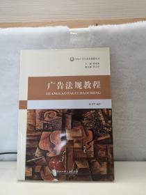 广告法规教程/罗山广告与文化创意丛书