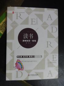 读书:教师的第一修炼(大夏书系)