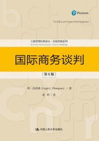 国际商务谈判(第6版)()