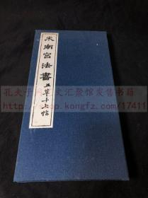 《1669 米南宫法书 正草十七帖》建国后稍旧拓本  蓝布面经折装一册全